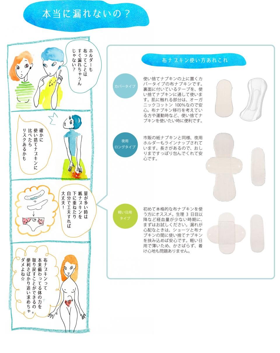布ナプキン漫画3