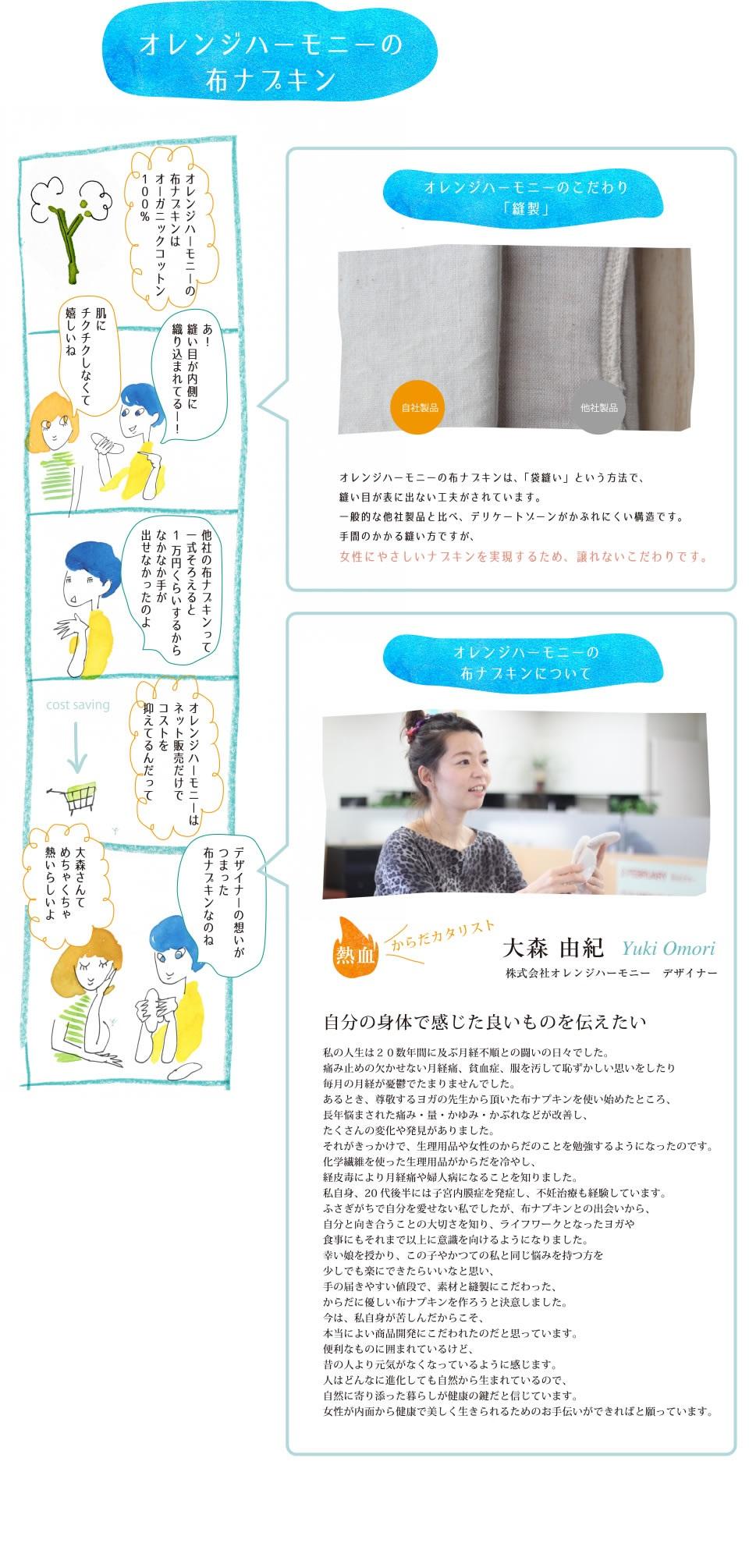 布ナプキン漫画6